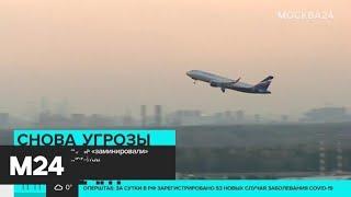 """Неизвестные """"заминировали"""" восемь российских самолетов - Москва 24"""