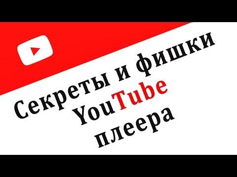 Секреты и фишки ЮТуб плеера. Как вставить YouTube видео на сайт. Chironova.ru