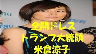 米倉涼子 トランプ大統領を興奮させた背中全開ドレス艶姿 https://www.e...