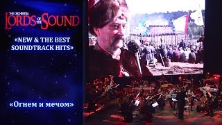 The orchestra «Lords of the Sound». «Огнем и мечом». 08.01.2015.