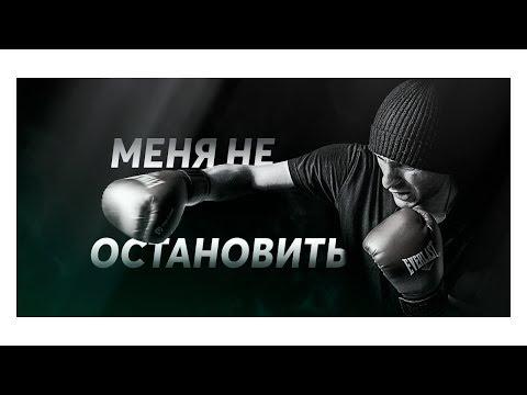 Меня Не Остановить  - Мотивационный Ролик