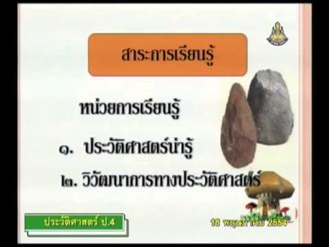 001 540518 P4his A historyp 4 ประวัติศาสตร์ป 4 แนะนำเนื้อหาการเรียน