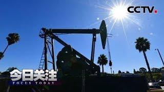 《今日关注》疫情仍在恶化 油价又起波澜 各国如何防范?20200422   CCTV中文国际