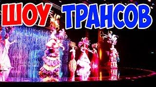 ПУТЕШЕСТВИЕ В ТАИЛАНД | ШОУ ТРАНСВЕСТИТОВ(ПУТЕШЕСТВИЕ В ТАИЛАНД | ШОУ ТРАНСВЕСТИТОВ Очень интересное видео про Таиланд и шоу Калипсо. Не пошло. Ссылка..., 2015-10-04T02:00:00.000Z)