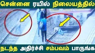 சென்னை ரயில் நிலையத்தில் நடந்த அதிர்ச்சி சம்பவம் பாருங்க | Tamil News | Tamil Seithigal