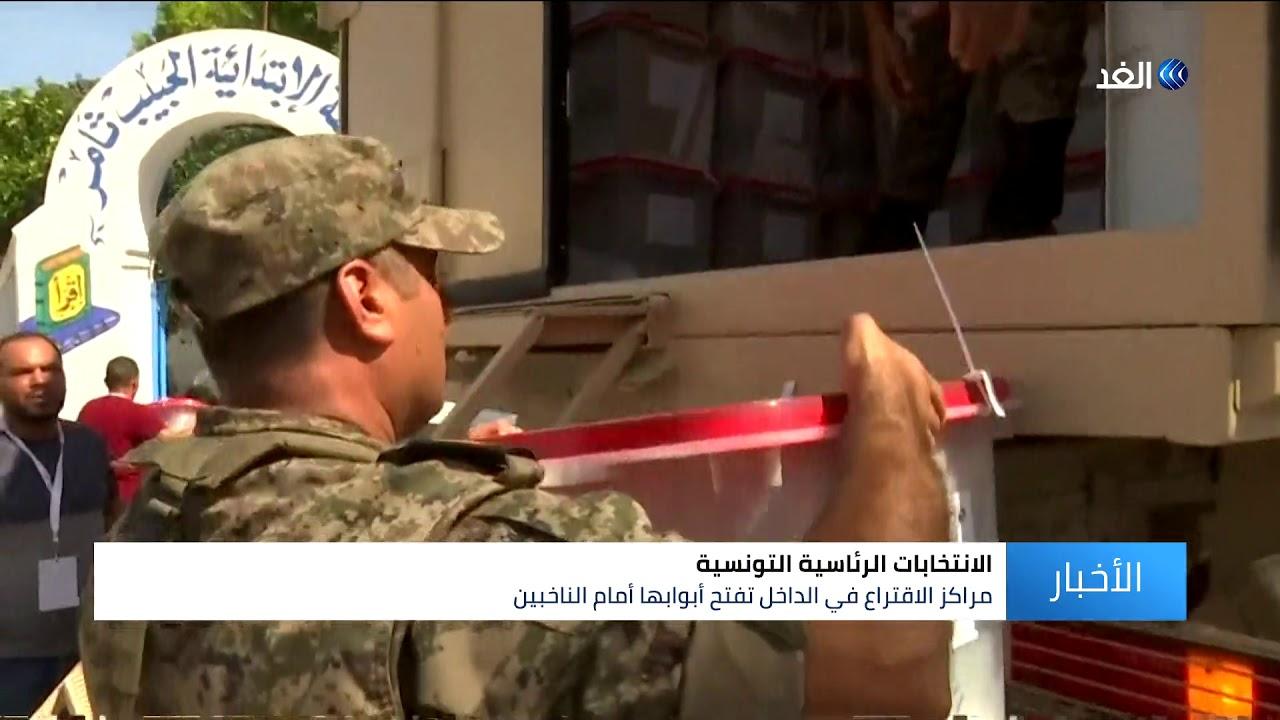 قناة الغد:التونسيون يتوافدون على صناديق الاقتراع للإدلاء بأصواتهم في الانتخابات الرئاسية