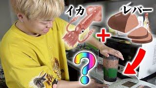 【おふざけ無】「絶対に合わない材料」を駆使して真面目に新料理を考案しよう!
