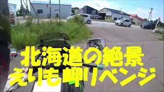 2018 北海道の絶景シリーズ えりも岬リベンジ