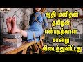 World's Most Cruel Punishments || Unknown Facts In Tamil