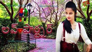 Love Partner | Latest Telugu Short Film | By Shankar Akkapaka | TeluguOne