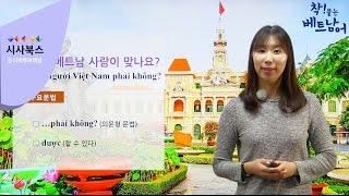 착붙는 베트남어 독학 첫걸음 02강 당신은 베트남 사람이 맞나요 ?