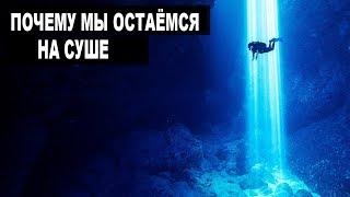 Почему люди до сих пор не исследовали океан