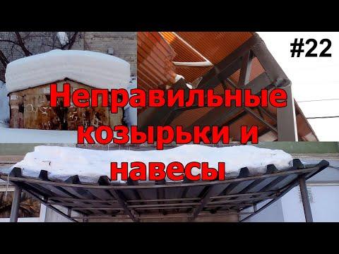 #22 Снеговая нагрузка на козырьки и навесы. Неграмотные конструкции. Обрушение навеса