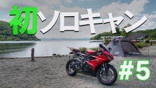 東北キャンプツーリング  #5 初ソロキャン in 猪苗代湖【モトブログ】 thumbnail