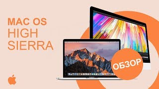 macOS High Sierra - Обновляться или нет?