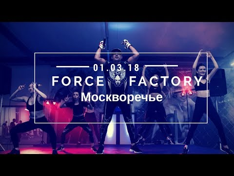 Открытие фитнес клуба Force Factory Замоскворечье