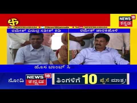 Satish Jarkiholi Says Operation Kamala Will Take Place After Lok Sabha Elections..!