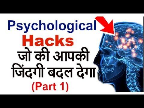 |5 मनोवैज्ञानिक किराये जो आपकी ज़िन्दगी बदल देगा| 5 PSYCHOLOGICAL HACKS THAT WILL CHANGE YOUR LIFE #1