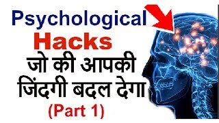 hindi  5 psychological hacks that will change your life in 2017  daily life hacks