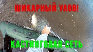 Супер улов на Кастинговую сеть Шикарная рыбалка в ненастье