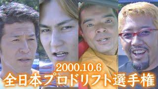 D1 伝説の始まり!  全日本プロドリフト 選手権 2000 予選  V-OPT 080 ③