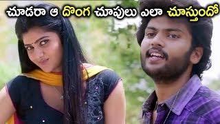 చూడరా ఆ దొంగ చూపులు ఎలా చూస్తుందో Prementha Panichese Narayana Movie Scenes
