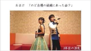 こっそりあげる特別動画。 2016年8月21日「NHKのど自慢」にてテレビ出演...