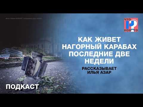«Плачут, переживают, боятся»: как живет Нагорный Карабах? Подкаст «Новой»