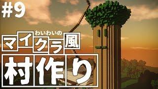 """【steam】わいわいのマイクラ風""""村づくり""""#9【colony surviv…"""