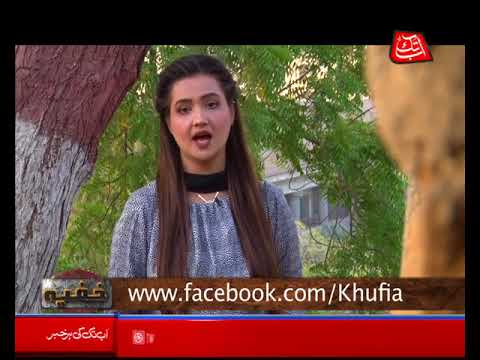 Abb Takk - Khufia - Episode 213 (Fake Hospital) - 09 May 2018