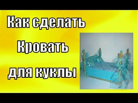 видео: Как сделать КРОВАТЬ для кукол Монстер Хай своими руками how to make a bed for monster high dolls