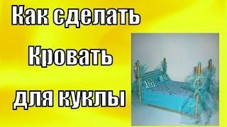 видео Как сделать для кукол