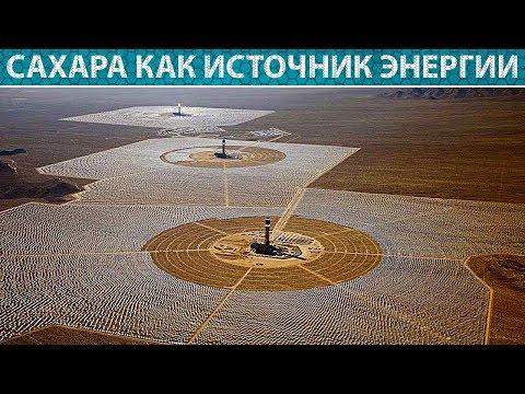 Гигантские солнечные электростанции Сахары