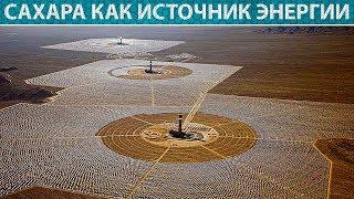Гигантские солнечные электростанции Сахары thumbnail