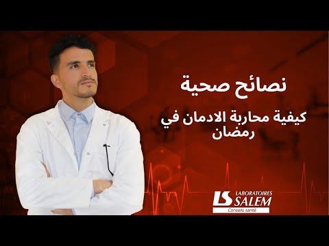 #Conseils_santé : comment combattre l'addiction pendant le ramadan ?