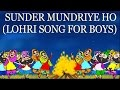 Sunder mundriye ho Lohri Songs for Boys