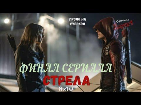 Стрела 8 сезон 10 серия / Arrow 8x10 / Русское промо