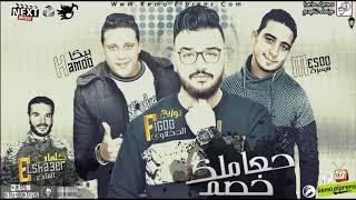 مهرجان حعاملك خصم حمو بيكا l ميسو ميسره l توزيع فيجو الدخلاوى 2017