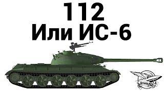 112 - Или ИС-6