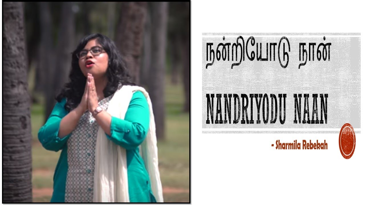 NANDRIYODU NAAN  | SHARMILA REBEKAH MELVIN | LATEST TAMIL CHRISTIAN WORSHIP SONGS 2019 |
