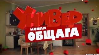 «Универ. Новая Общага» - 125 серия (Эфир 08.09.14)