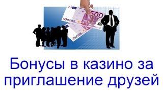 видео Акции и бонусы в Azino 888 Casino