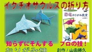 恐竜折り紙イクチオサウルスの折り方作り方 創作 Origami microphone thio Dinosaur
