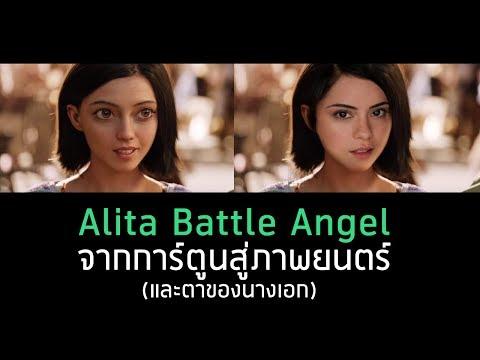 Alita - Battle Angel จากการ์ตูนสู่ภาพยนตร์ (และตาของนางเอก)