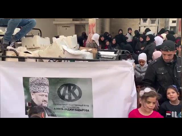 Фонд имени Ахмат-Хаджи Кадырова оказал помощь беженцам Сирии