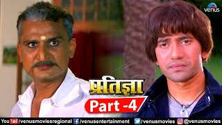 "Pratigya Part 4 Bhojpuri Action Movie   Dinesh Lal""Nirahua""   Pawan Singh & Monalisa  Superhit Movie"