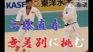 高藤直寿 60キロ級の世界王者、無差別に挑む 全日本柔道選手権2018 tv2ne1