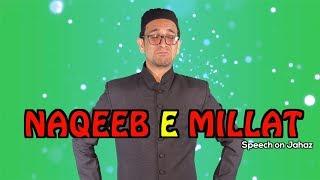 NAQEEB E MILLAT || Speech on Jahaz || Shehbaaz Khan || Asad Uddin Owaisi Sahab ke Andaz mein