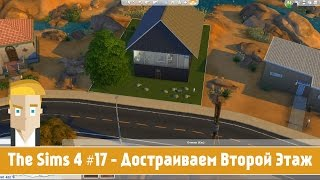 The Sims 4 #17 - Достраиваем Второй Этаж