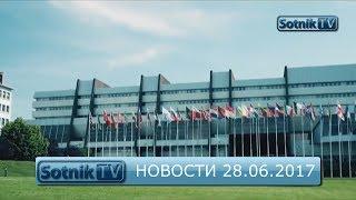 НОВОСТИ. ИНФОРМАЦИОННЫЙ ВЫПУСК 28.06.2017